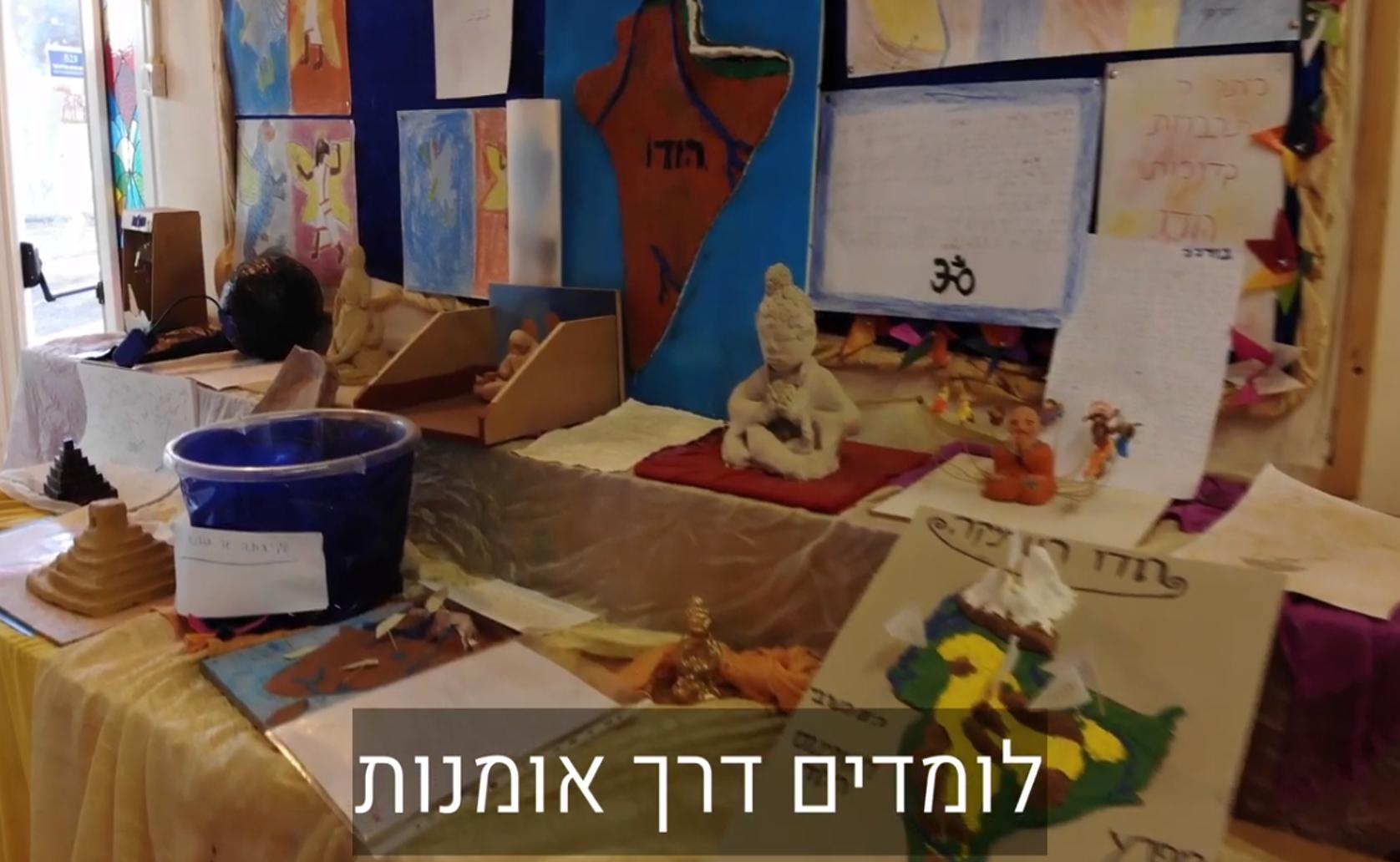 וידאו תדמיתי בית ספר תמר הוד השרון